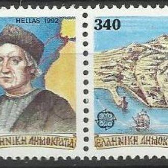 Греция 1992 Европа СЕПТ транспорт парусник Колумб