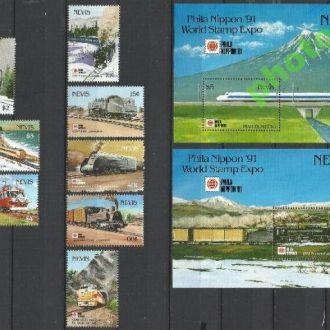 Невис 1991 транспорт железная дорога 8м.+2бл.**