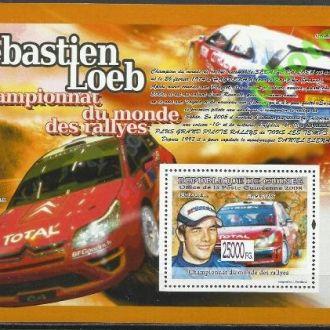 Гвинея 2008 транспорт автомобили гоночные Себастиа
