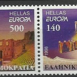 Греция 1998 Европа СЕПТ театр 2м.**