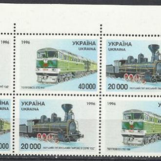 Украина 1996 транспорт железная дорога 4х2м.**