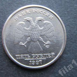 5 рублей Россия 1997 СПМД