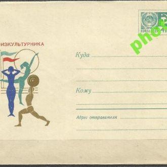 СССР 1968 ХМК* 68-45 спорт штанга