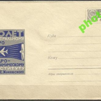 СССР 1968 ХМК* 68-556 транспорт авиация институт
