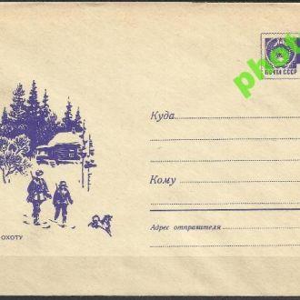 СССР 1968 ХМК* 68-541 фауна собака охота