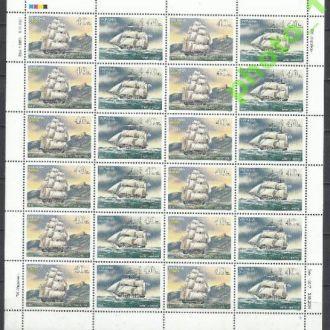 Украина 2002 транспорт парусники Сизополь Персей Л