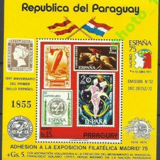 Парагвай 1975 транспорт дирижабль фауна конь выста