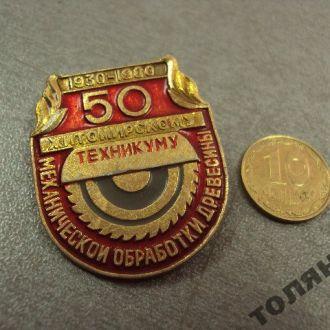 знак житомирскому техникуму механической обработки древесины 50 лет 1930-1980 №10785