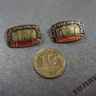 минск орденоносный лот 3 шт №2633