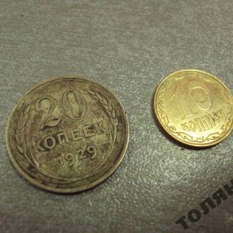 россия 20 копеек 1929
