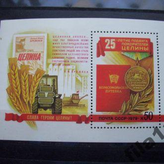 блок 1979 СССР целина н/гаш.