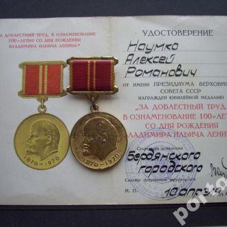 медаль 100 лет Ленин за долест труд с документом