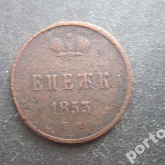 денежка Россия 1853 ЕМ Николай I