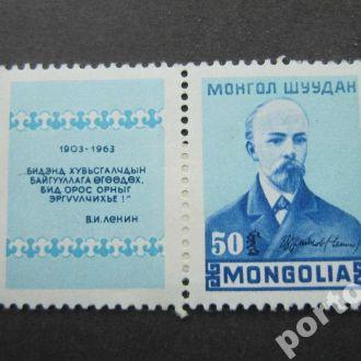 марка с куп Монголия 1964 Ленин н/гаш