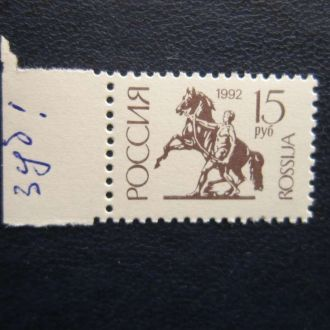 марка Россия 1992 стандарт 15 руб зубц 12:12.5 MNH