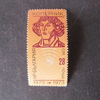 марка Болгария 1973 Коперник