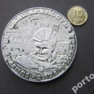 наст медаль Брестская крепость 1941-1971