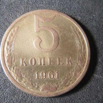 5 копеек СССР 1961