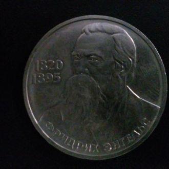1 рубль Фридрих Энгельс 1985 СССР