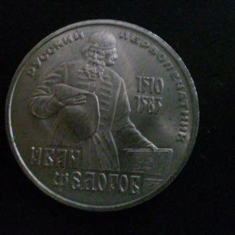 1 рубль Федоров 1983 СССР