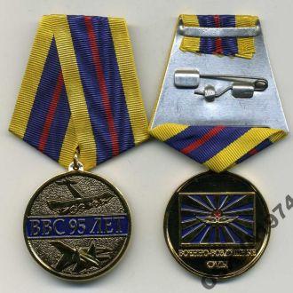 Медаль ВВС 95 лет с чистым доком Состояние Люкс Ор