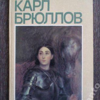 """""""Карл Брюллов"""" И. Бочаров и Ю. Глушакова"""