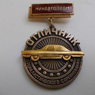 Отличник соц. соревнования МИНАВТОПРОМ накладной