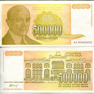 Югославия 500.000 динар 1994 UNC пресс