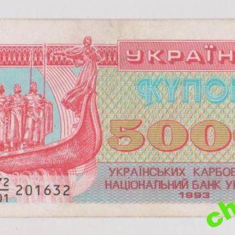 5000 крб. =  1993 г. = КУПОН = УКРАИНА = aUNC