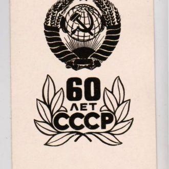 60 лет СССР =1982 =ХМЕЛЬНИЦКИЙ ОБКОМ КПСС =т.1 тыс