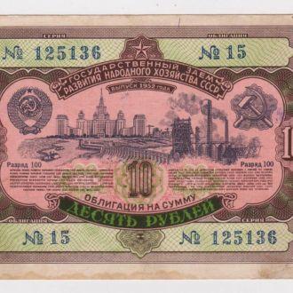 ГОС.ЗАЕМ = Облигация 10 руб. = 1952 г.