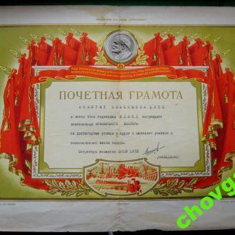 ГРАМОТА =КОМИТЕТ ЗАВОДА= ХМЕЛЬНИЦКИЙ= 1963 = ВЛКСМ