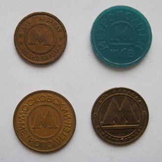 ЖЕТОНЫ = МЕТРО = КИЕВ - ПИТЕР - МОСКВА = 4 шт.