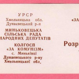 Колхозные деньги = с.МИНЬКОВЦЫ = талон 25 = 1989 г