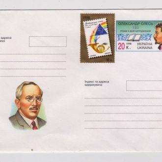 ОЛЕКСАНДР ОЛЕСЬ = конверт 1998 г. = УКРАИНА