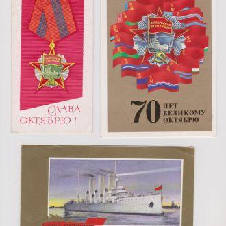 ОКТЯБРЬ = 7 открыток 1968 - 1987 гг. = двойные п/п