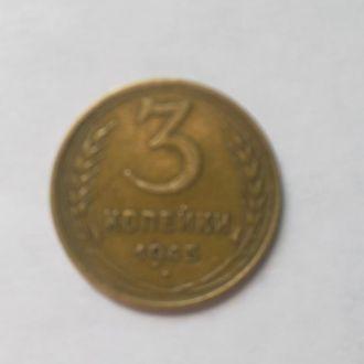 Монета 3коп 1945года  СССР