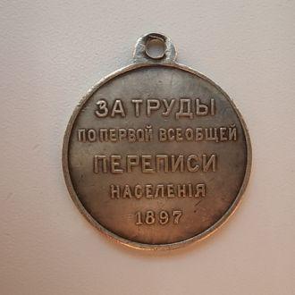 за труды по первой  переписи населения 1897