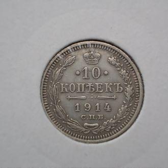 10 копеек 1914г