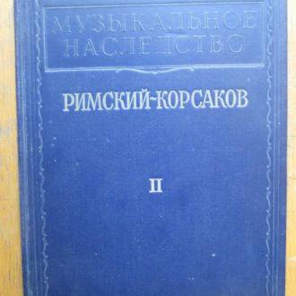Римский-Корсаков. 2т. 1954г. Музыкальное наследие