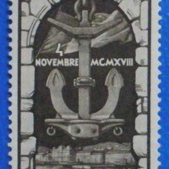 Италия. 1934 г. 10 летие аннексии Фиума