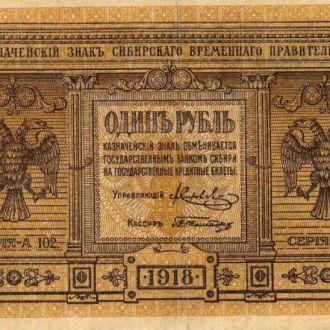 1 рубль 1918г сибирь