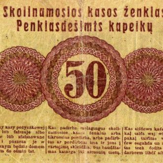 50 копеек 1916г окупационные (германия)