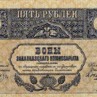 5 рублей Закавказкий комисариат 1918г.