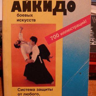 Айкидо Синтез боевых искусств 700 иллюстраций