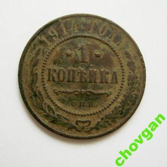 1 КОПЕЙКА  = 1914 г. = РОССИЯ