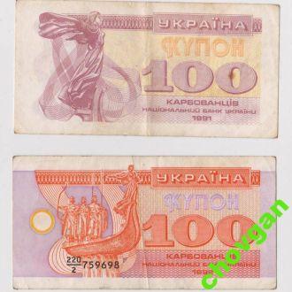100 крб. = 1991  и 1992  гг. = КУПОН =  Украина