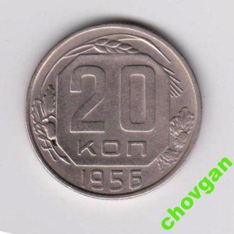 20 коп. = 1956 г. = СССР