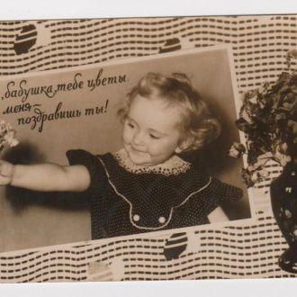 8 МАРТА - ДЕТИ = ФОТО ОТКРЫТКА 1958 г. =ГУБИН =п/п