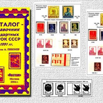 Каталог-справочник стандартных марок СССР 1923-199